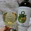 【安くて美味しいワイン研究】Botijo Blanco ボティホ・ブランコ~奇跡のガレージワインをお得に購入
