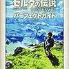 ゲーム談義番外編「ゼルダの伝説 ブレスオブワイルドの攻略本買ってみた」