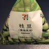 枝豆(藻塩使用)