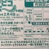 ガラピコぷ~小劇場