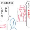 ちとせの仕事術:前編