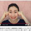 【Imiの美顔ヨガQ&A】もっと美顔ヨガで効果を実感しよう