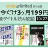 Kindle Unlimtedが期間限定で93%オフ。3ヶ月で199円(10/27まで)