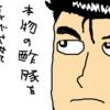【剣道と料理】男子厨房に立つ事で剣道の基本的な事に気付く
