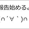 【月間PV報告】2018年8月のPVと収益【ブログ開始1年5ヵ月目】