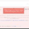 AppStoreConnectで「無効なGeoJSON:ルーティングAppガバレッジファイルが無効です。」のエラーが出る場合の対処法