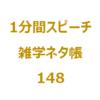 日本の世界自然遺産の中で面積が一番大きいといえば?【1分間スピーチ|雑学ネタ帳148】