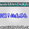 第7回1分半ラジオ「即興!競走馬名!」