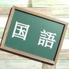 小学校低学年の家庭学習の方法【国語①】(海外子育て編)