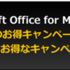 Office for Mac 2011 春のお得キャンペーン! Vo.2 Apple Store で 2,000円引き!