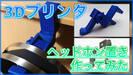 【CR-10S】3Dプリンターでヘッドホン置きをつくってみた!クランプで取り付け可能!