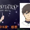2016年 夏アニメ 完走感想
