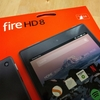 Kindle Fire HD 8 の購入から2週間以上が経ったので感想などを