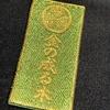 金運アップ【金の成る木】久能山東照宮のお守り