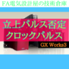 【初級編】立ち上がりパルス否定使い方 クロックパルス生成方法 シーケンス制御 GX Works3