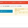 やよいの青色申告オンライン、困ってた不具合が解決