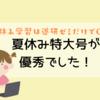 進研ゼミチャレンジ4年生 夏休み特大号が良い!