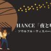 【YouTube広告で話題】HANCE「夜と嘘」、ソウルフルな声とメロディーが魅力