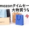 Amazonタイムセール祭り|最大5000ポイント還元|要チェック商品4品|大物買うなら今!
