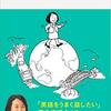 【読書97冊目:『話すための英語力』(鳥飼玖美子)】