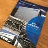 CREロジスティックスファンドから分配金と運用報告書が届きました!(2019年6月期)