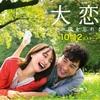ドラマ「大恋愛〜僕を忘れる君と」の名言・名シーン⑤〜ドラマ名言シリーズ〜