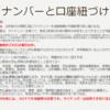 マイナンバー/デジタル庁/自治体IT等の課題・意見