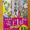 『最後の秘境 東京藝大:天才たちのカオスな日常』を読む!