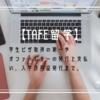 【TAFE留学】学生ビザ取得の第一歩!オファーレターの発行と支払い、入学許可証発行まで。