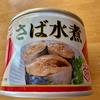 さば水煮(マルハニチロ)