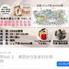 オンラインイベントで東京和紙について語らせて頂きました