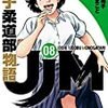 「JJM女子柔道部物語」8