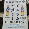 3月 読みはじめ イスラムが効く!中田考 内藤正典 ミシマ社