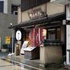 湯葉・豆富・日本料理 京都 つれづれ 千葉店