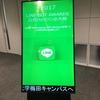 「LINE BOT AWARDS 公式ハッカソン@大阪」に出て来ました