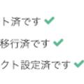 【重要】はてなダイアリーからはてなブログに移行した方は、リダイレクトの設定を確認してください