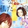 G線上のあなたと私 第3話 波瑠、中川大志、桜井ユキ、鈴木伸之… ドラマの原作・キャスト・主題歌など…