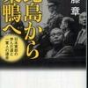 『比島から巣鴨へ-日本軍部の歩んだ道と一軍人の運命』武藤章(中公文庫)