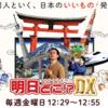 【映像提供】明日13日TOKYO MX1「明日どこ!?DX」でミクロネシア連邦が紹介されます!