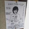 11月11日(日)開催【ヤネウラアフタヌーンマーケット vol.010】出店者紹介その3