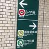 路線名/駅名どちらが優先か悩ましい → ◯