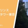 【体験記】ザ・プリンス パークタワー東京 のレストランでランチ。増上寺観光にも行き心洗われる休日・・。