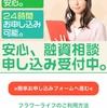 フラワーライフは東京都台東区上野1-6の闇金です。