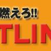 HOTLINE2009群馬・信越FINALイベントレポート掲載!!