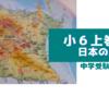 新小6上巻6回「日本の産業」
