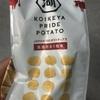 コイケヤ KOIKEYA PRIDE POTATO 魅惑の炙り和牛  食べてみました