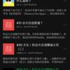 【中国語】spotifyで聴けるラジオ番組3つ