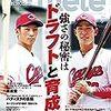 今日のカープ本:『広島アスリートマガジン2017年7月号 [強さの秘密はドラフトと育成力]』