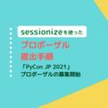 「PyCon JP 2021」のプロポーザルの募集が開始されました。応募方法を解説します。