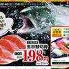 画像 撮影演出 鮭 水しぶき マミーマート 10月14日号